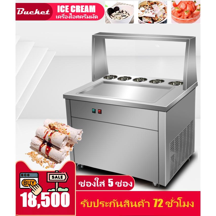 ✨พร้อมส่ง✨ ไอติมผัด เครื่องทำไอติมผัด เครื่องทำไอศครีมผัด พาณิชย์ 55x30cm