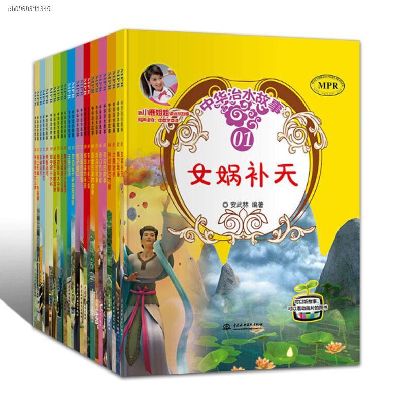 จัดส่งที่รวดเร็ว❃❏✼[จำหน่ายโดยตรงโดยสำนักพิมพ์] Chinese Water Control Story Set with a reading pen, MPR books, audioboo