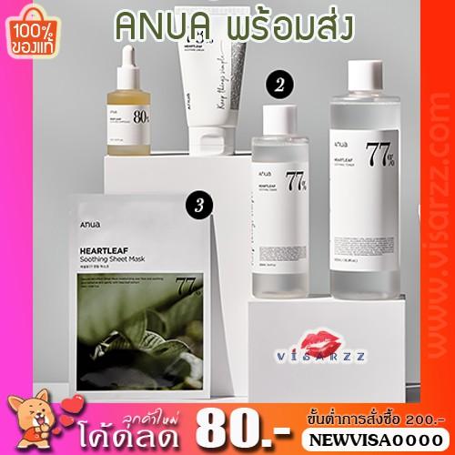 พร้อมส่ง Anua Heartleaf 77% Soothing Toner 40mL / 250mL โทนเนอร์พี่จุน- Anua Heartleaf 80% Soothing Ampoule/ Sheet Mask