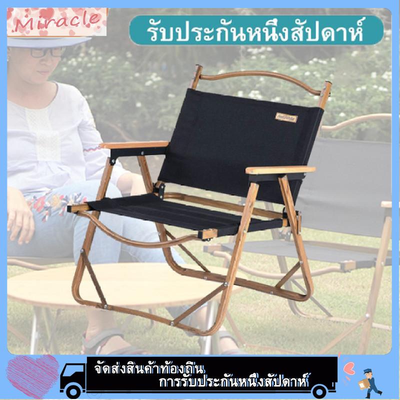 เก้าอี้พับ NatureHike รุ่น เก้าอี้ปิคนิค เก้าอี้ตั้งแคมป์ เบา พับง่าย โครงสร้างเป็นอลูมิเนียมเคลื Folding chair