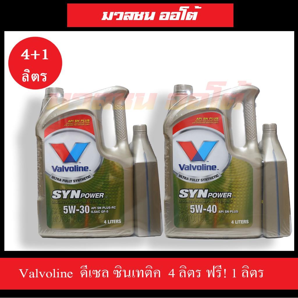 ✅ ถูกจัด✅น้ำมันเครื่องเบนซิน สังเคราะห์แท้ Valvoline วาโวลีน ซินพาวเวอร์ ซินเทติค 5W-30 / 5W-40 4 ลิตร ฟรี! 1 ลิตร