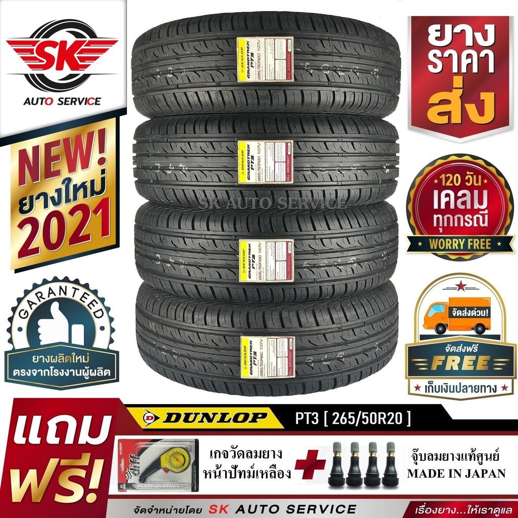 DUNLOP ยางรถยนต์ 265/50R20 (ล้อขอบ20) รุ่น GRANDTREK PT3 4 เส้น (ใหม่กริ๊ปปี 2021)