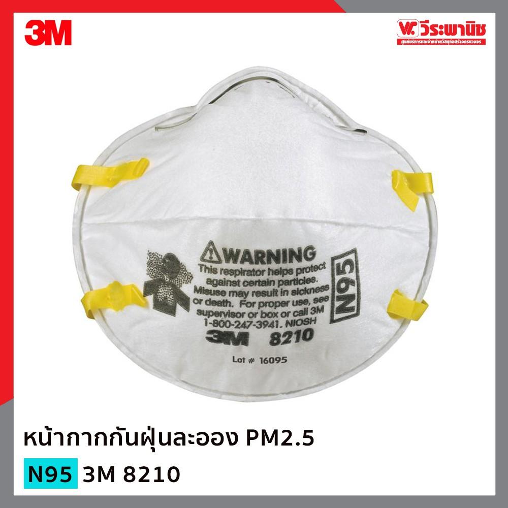 3M หน้ากากอนามัยกันฝุ่นละออง PM2.5 N95 8210
