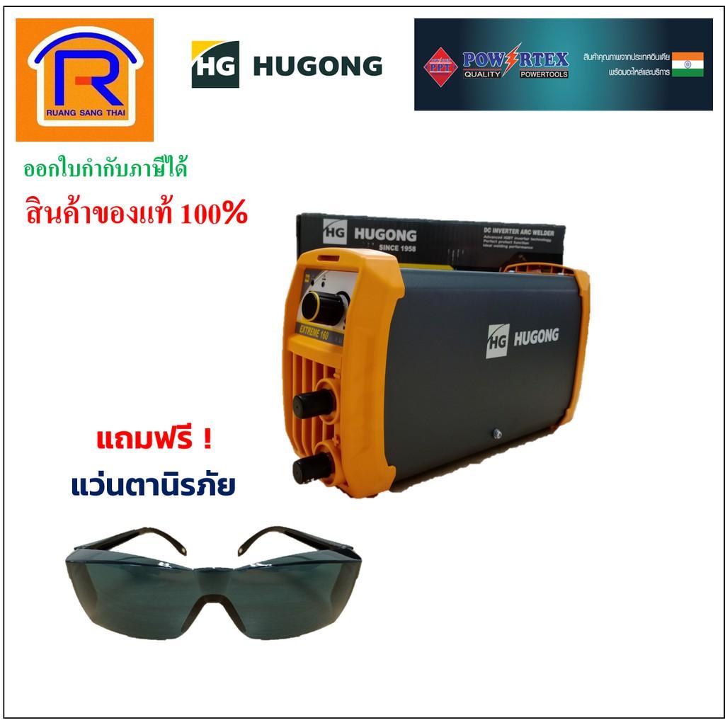 HUGONG (ฮูกง) เครื่องเชื่อม ตู้เชื่อมอินเวอร์เตอร์ รุ่น EXTREME MMA 160III รับประกัน 2 ปี (Welding Machine) (3990160)