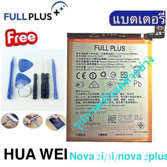 ของแท้💯% แบตมือถือ HUAWEI - Nova 2i,Nova Plus,Nova 2 Plus,Honor 9i,G10,Mate 10 Lite,Nova 3i