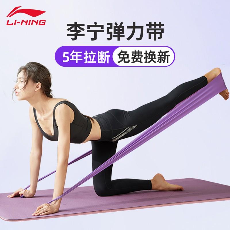 ♚◈อุปกรณ์ฟิตเนสและออกกำลังกาย  Li Ning วงยืดหยุ่นโยคะฟิตเนสหญิงวงต้านทานการฝึกความแข็งแรง Rally Band เชือกยางยืดผู้ชายยื