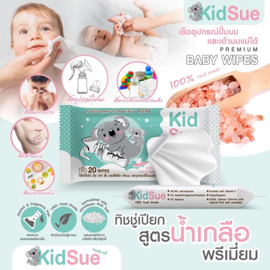 สินค้าเฉพาะจุด、ผ้าเช็ดทำความสะอาด、เจลล้างมือเด็ก、แชมพูเด็ก、เจลอาบน้ำเด็ก(Set 12 ห่อ) Kidsue • ทิชชู่เปียกสูตรน้ำเกลือพรี