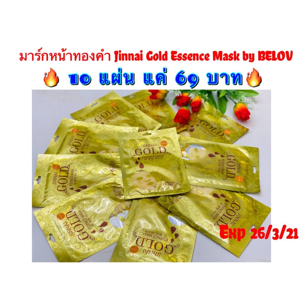 🔥ลดราคา🔥มาร์กหน้าทองคำ Jinnai Gold Essrnce Mask by BELOV