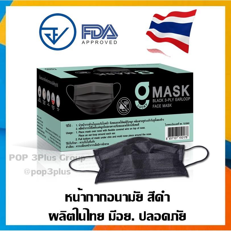 💥ล็อตใหม่ ผลิตในไทย มีอย.ปลอดภัย💥G lucky Mask หน้ากากอนามัยสีดำ 3ชั้น 1 กล่องบรรจุ 50ชิ้น(สีดำ)