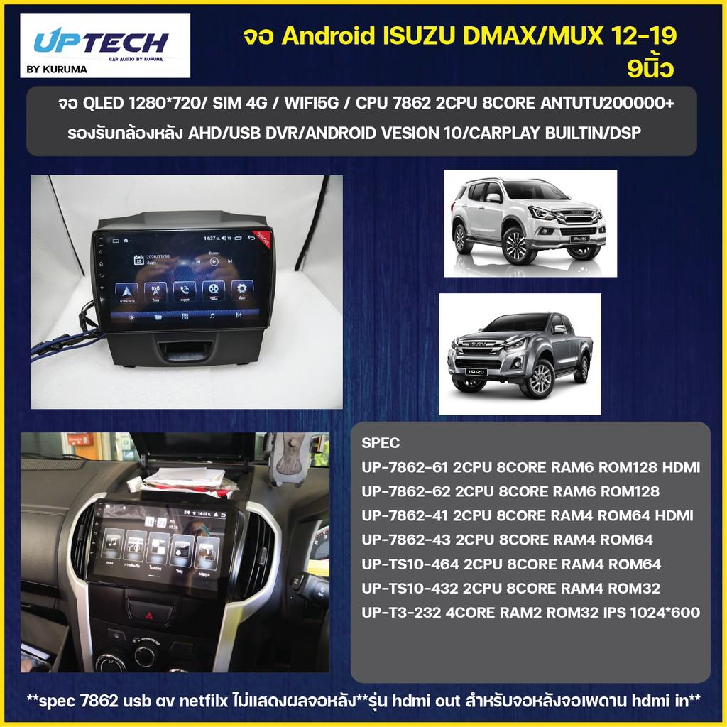 จอ android isuzu dmax mux 12 ปุ่มล่าง 9นิ้ว SC7862 2CPU 8CORE 6+128/4+64/4+32(TS10) V10 DSP 4G WIFI5G CARPLAY/T3L 4CORE