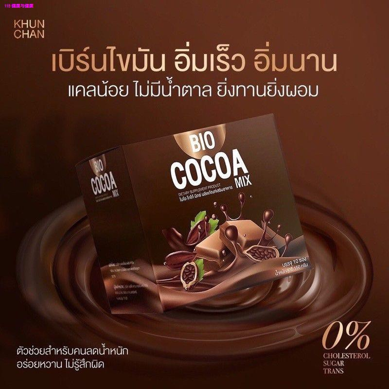 scale เครื่องชั่งน้ำหนัก☎✱Bio Cocoa Mix ไบโอโกโ้ก้มิกซ์,Bio Tea Malt ไบโอชามอลต์, Coffee ไบโอคอฟฟี่ กาแฟ,Bio Matcha Car