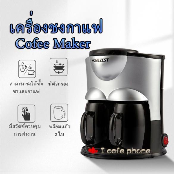 ♚สินค้าพร้อมส่ง เครื่องชงกาแฟ เครื่องทำกาแฟ พร้อมแก้ว 2 ใบ auto mini