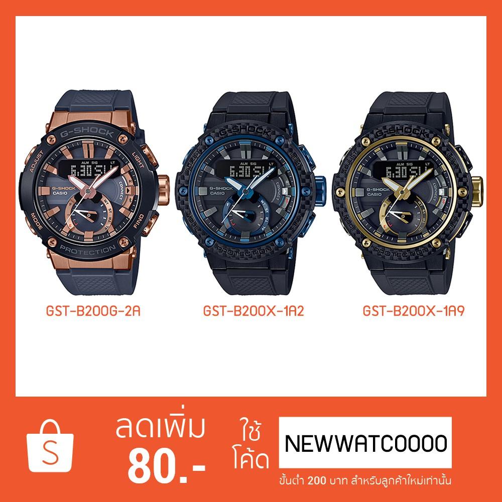 Casio G-Shock New Collection GST-B200 SERIES(GST-B200G,GST-B200G-2A,GST-B200X,GST-B200X-1A2,GST-B200X-1A9)