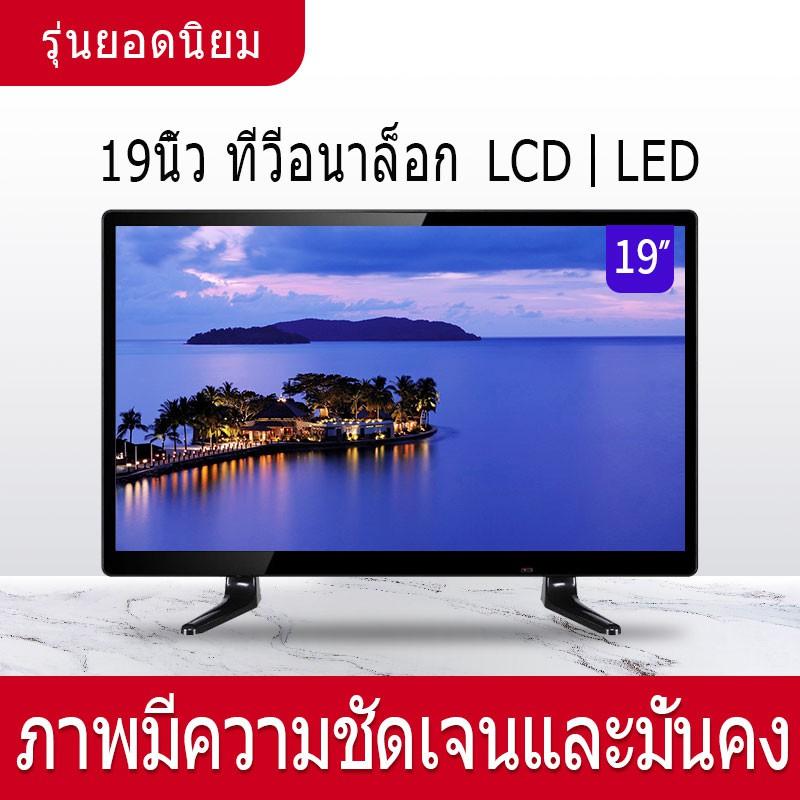 ทีวี 19 นิ้ว ทีวีจอแอลซีด การใช้พลังงานน้อยกว่า 50W ทีวี LED ทีวีความละเอียดสูงใช้ในบ้าน ทีวีไนครัวเรือนขนาดเล็ก