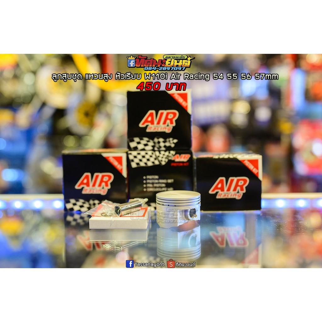 ลูกสูบชุด แหวนสูง หัวเรียบ W110i Air Racing 54 55 56 57mm