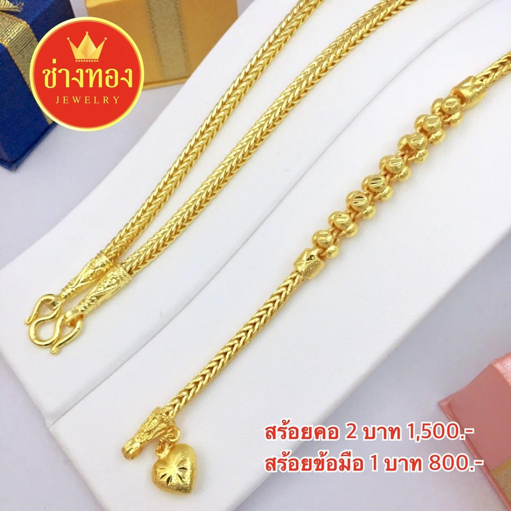 ชุดเซ็ตสี่เสาเม็ดพริกไทย 2 บาท ทองชุบ ทองไมครอน ทองโคลนนิ่ง ทองหุ้ม  ทอง96.5 เศษทอง ทองราคาส่ง ทองราคาถูก