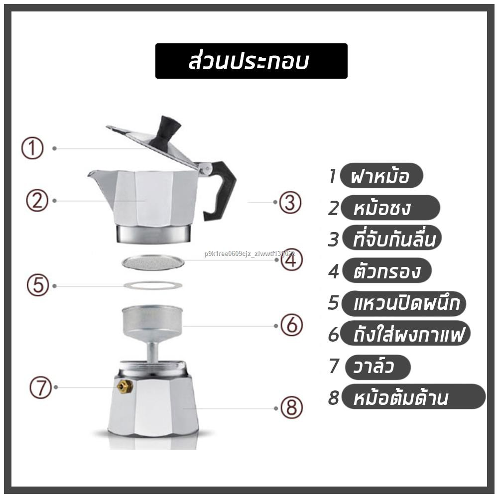 ประดับยนต์✴✙ หม้อต้มกาแฟอลูมิเนียม Moka Pot กาต้มกาแฟสดแบบพกพา หม้อต้มกาแฟแบบแรงดัน เครื่องชงกาแฟ เครื่องทำกาแฟสดเอสเปร