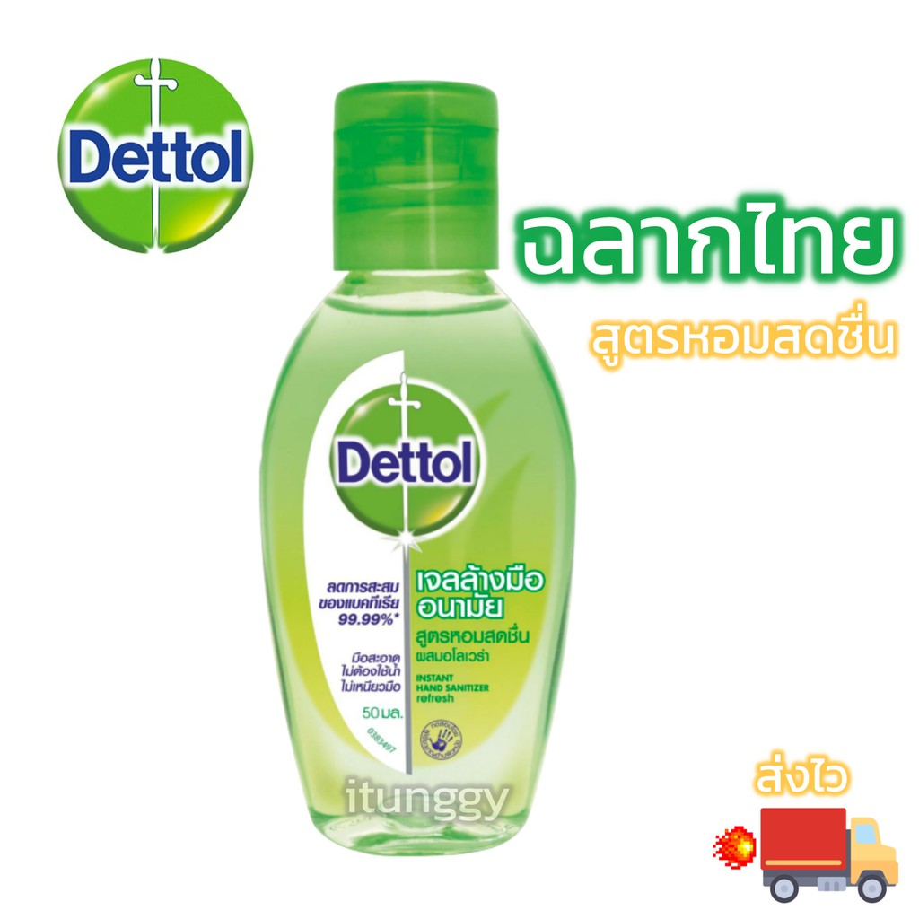พร้อมส่ง‼Dettol เจลล้างมือ สูตรหอมสดชื่นผสมอโลเวร่า ฆ่าเชื้อได้99.9%
