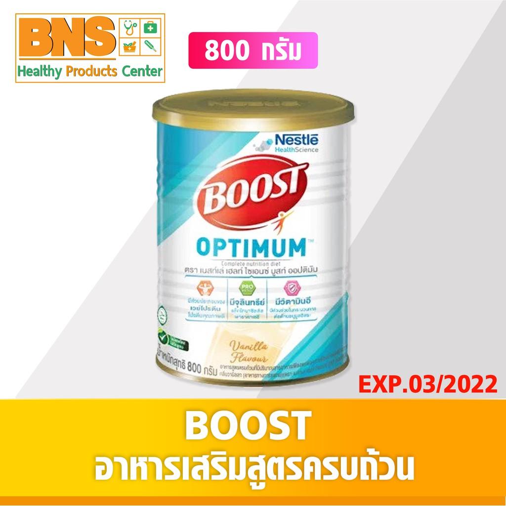 BOOST OPTIMUM บูสท์ ออปติมัม อาหารทางการแพทย์สำหรับผู้สูงอายุ (800 กรัม) (ถูกที่สุด) By BNS