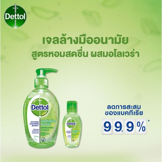 Dettol เจลล้างมืออนามัย 50 มล.