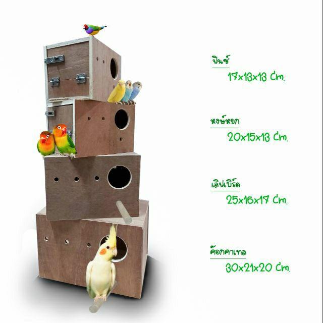 กล่องนก กล่องเพาะนก รังเพาะนก บ้านนก ฟินซ์,หงส์หยก,เลิฟเบิร์ด,ค๊อกคาเทล ตามขนาดราคาส่งทุกชิ้น