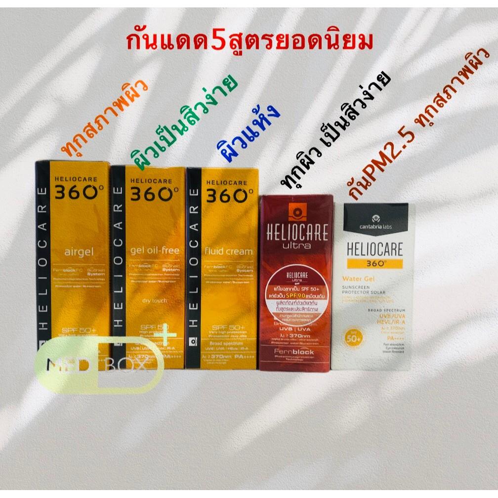 Heliocare360 5สูตรขายดีสุดๆ พร้อมส่งครีมกันแดดที่เหมาะกับผิวที่เป็นสิวง่ายGel Oil Free/Fluid Cream/Air Gel/Water Gel