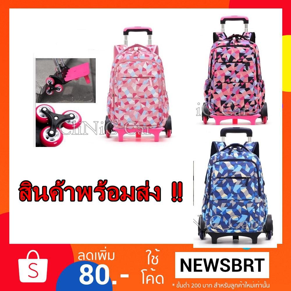 กระเป๋าเดินทาง กระเป๋าเดินทางล้อลาก หรือกระเป๋านักเรียน V.1.1   6 ล้อ กระเป๋าล้อลาก กระเป๋าเดินทาง