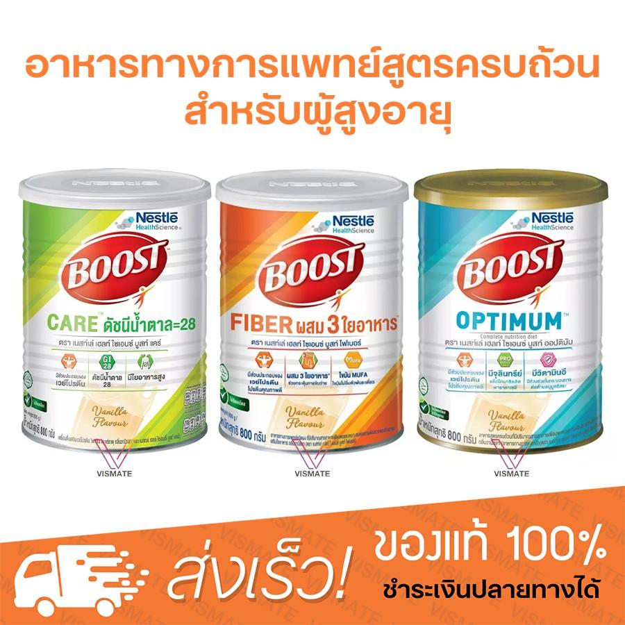 Nestle Boost Care / Fiber / Optimum เนสท์เล่ บูสท์ 800 กรัม อาหารทางการแพทย์สูตรครบถ้วน สำหรับผู้สูงอายุ