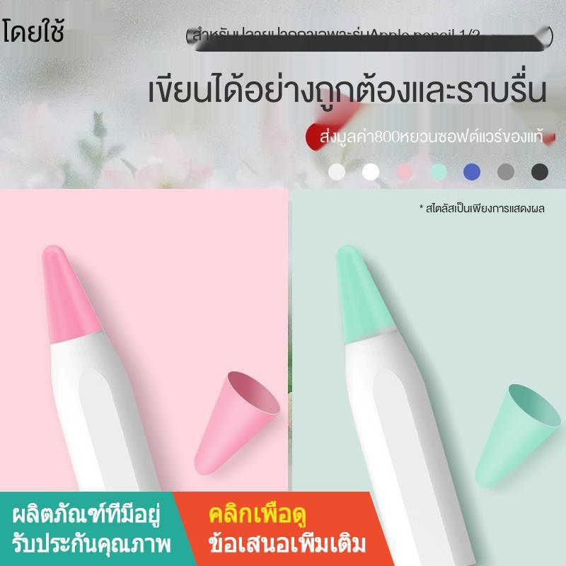 【ขาย】【เครื่องประดับ】№Apple pencil pen tip cover ipencil ฝาครอบ iPad แท็บเล็ตคอมพิวเตอร์กระดาษฟิล์มฝาครอบป้องกันรุ่