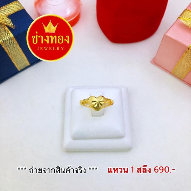 แหวน 1 สลึง ทองผสม เศษทอง ทองไมครอน ทองชุบ ทองคุณภาพ ทองโคลนนิ่ง ทองปลอม ราคาถูก ราคาส่ง ร้านช่างทองเยาวราช