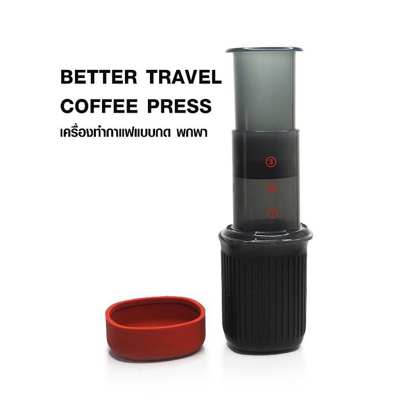 เครื่องทำกาแฟแบบกด พกพา BETTER TRAVEL COFFEE PRESS 1-3 cups