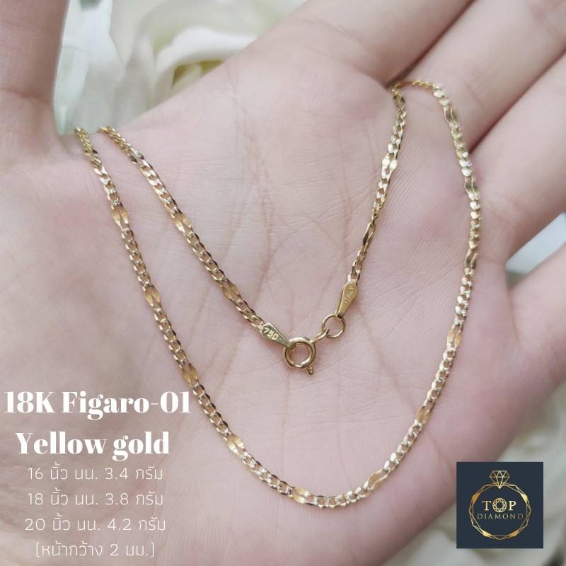 สร้อยคอทองคำแท้ อิตาลี 18K ลาย Figaro-01 ตอกโค้ด 750 ลายสวย แข็งแรง  ฟรี! กล่องของขวัญสุดหรู🎁 Top diamond Topdiamond