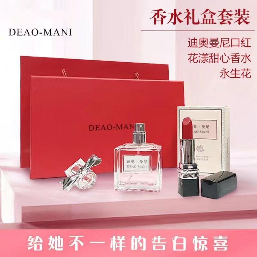 ✥✜✻Genuine AMN Dior Manni Lipstick Perfume Set 999 Moisturizing Matte ของขวัญวันวาเลนไทน์