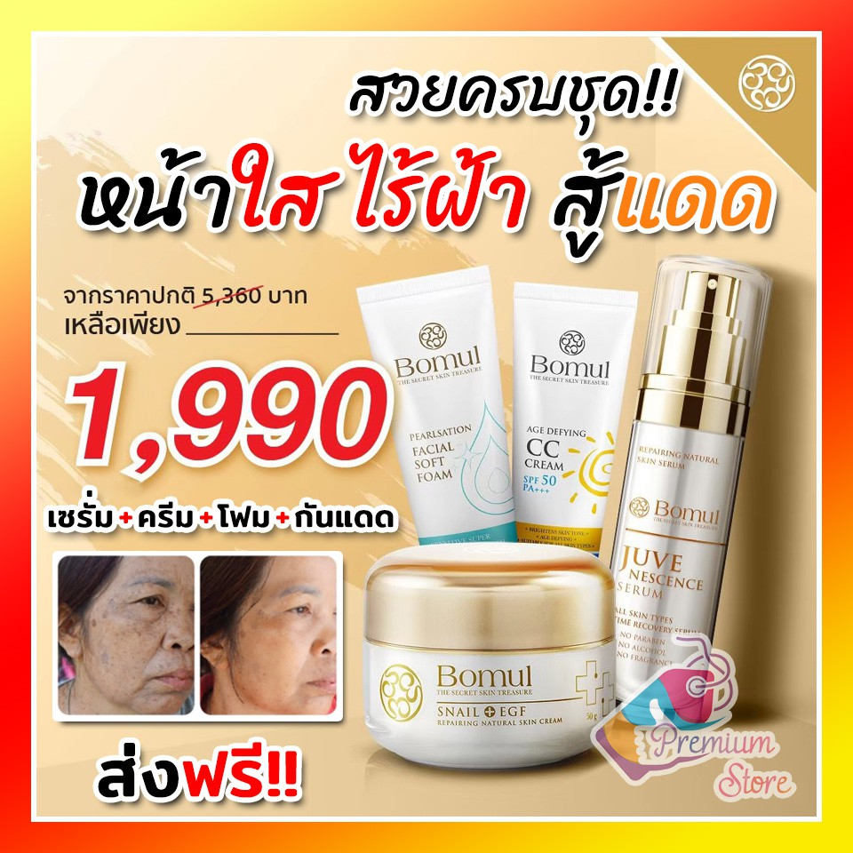[สวยครบชุด!! ส่งฟรี!!] Bomul เซรั่ม โบมุล เซรั่มหน้าใส + Bomul snail cream + โฟมล้างหน้าใส โบมูล + Bomul ครีมกันแดดหน้า