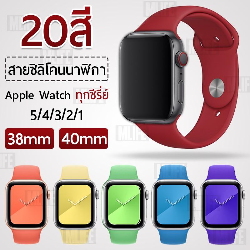 สายนาฬิกา Apple Watch 38mm 40mm ซีรีย์ SE 6 5 4 3 2 1 ไซส์ S/M - Silicone Band Apple Watch Series 38 mm. 40 mm.
