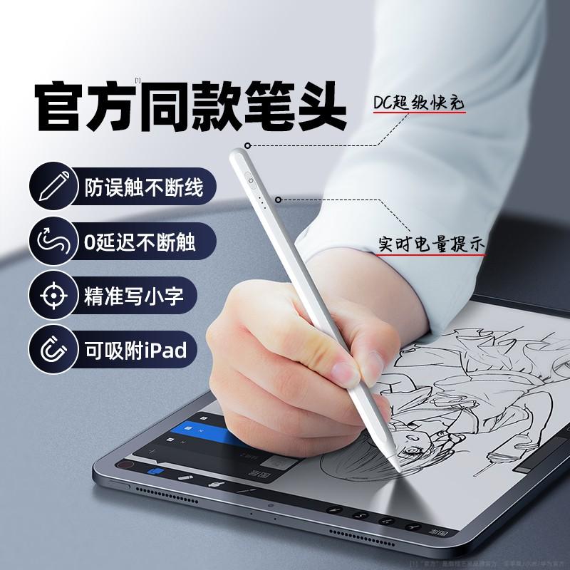 ₪ipad capacitive ปากกา Applepencil ลายมือ ipadpencil Apple หน้าจอสัมผัส apple ดินสอแท็บเล็ตรุ่นที่สอง 2020 รุ่น ipencil1