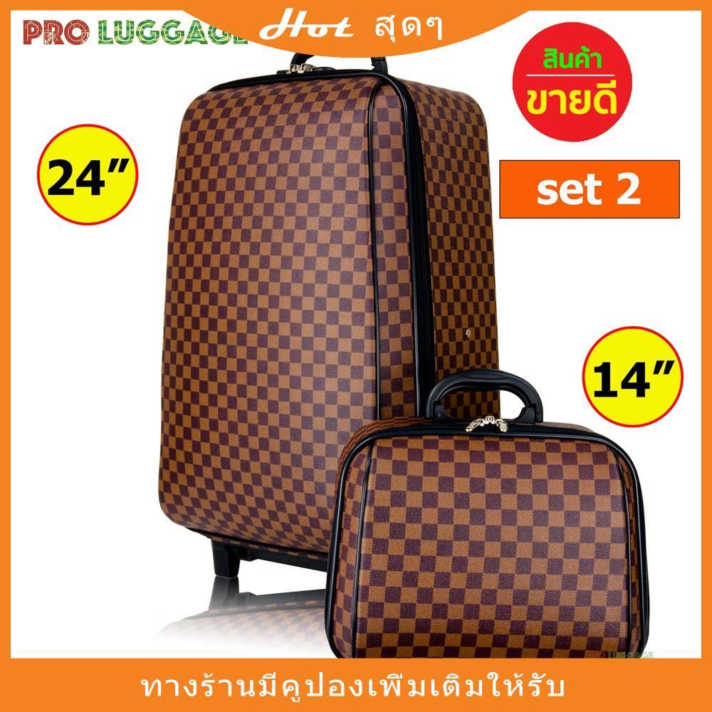 ลดพิเศษ MZ Polo กระเป๋าเดินทาง ล้อลาก 4 ล้อคู่หลัง เซ็ทคู่ 24 นิ้ว/14 นิ้ว รุ่น New luxury 72824 (Brown)