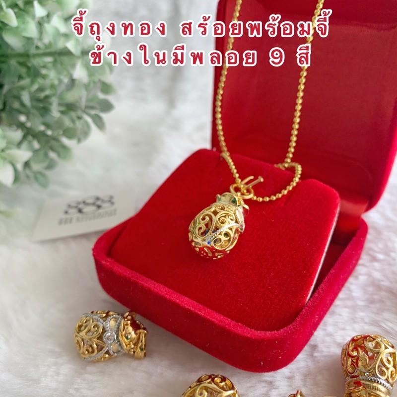 จี้ถุงทอง [ 009 ] สร้อยคอพร้อมจี้ถุงทอง สร้อยพร้อมจี้ ด้านในจี้มีพลอย 9 สี น่ารักมาก ราคาเบาๆ ค่าา