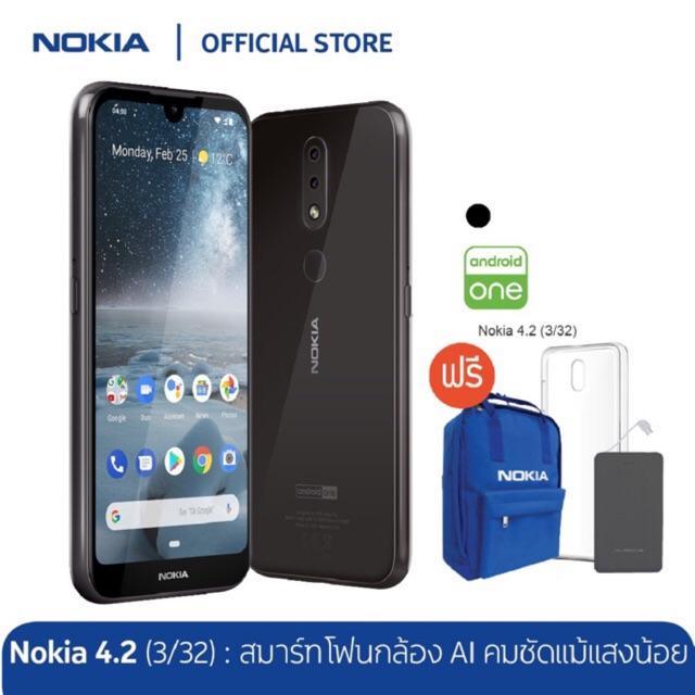 [รับ 400 Coin] Nokia 4.2( 3/32 GB) ใส่ CODE : EXNK400 ดีลเด็ด! nokia 4.2 (3/32) ราคา 5,290 รับฟรีอีก 400 shopee coin - ดีลเด็ด! Nokia 4.2 (3/32) ราคา 5,290 รับฟรีอีก 400 Shopee Coin