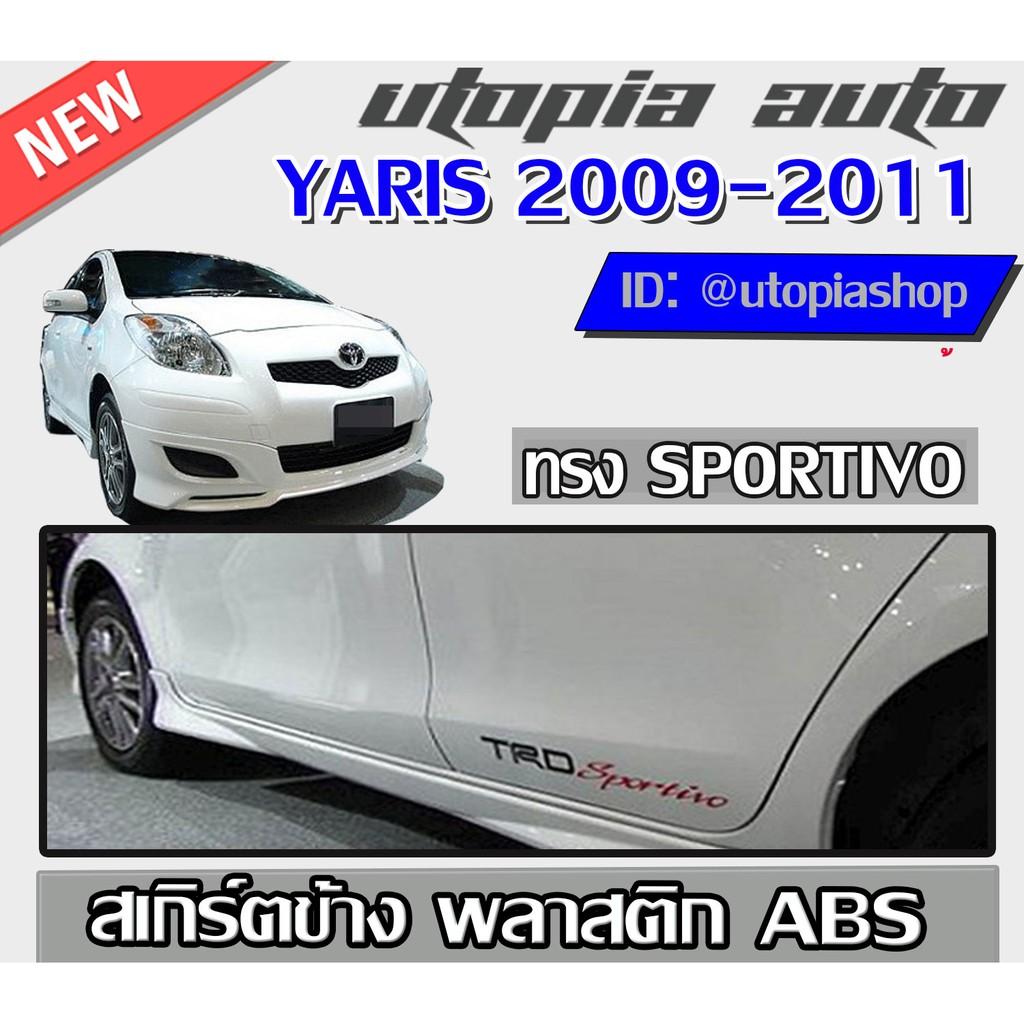 สเกิร์ตข้าง YARIS 2005-2012 ทรง SPORTIVO พลาสติก ABS งานดิบ ไม่ทำสี