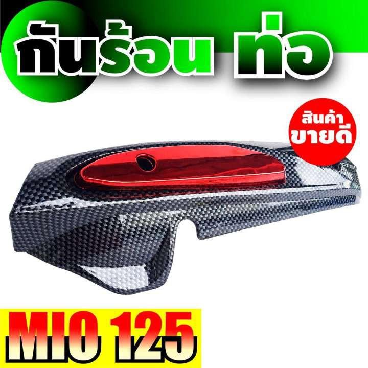 ปิดท่อ/บังท่อ/ครอบท่อ มีโอ MIO125 สีแดง-เคฟล่า สำหรับ อะไหล่ แต่ง รถ มอเตอร์ไซค์ mio125