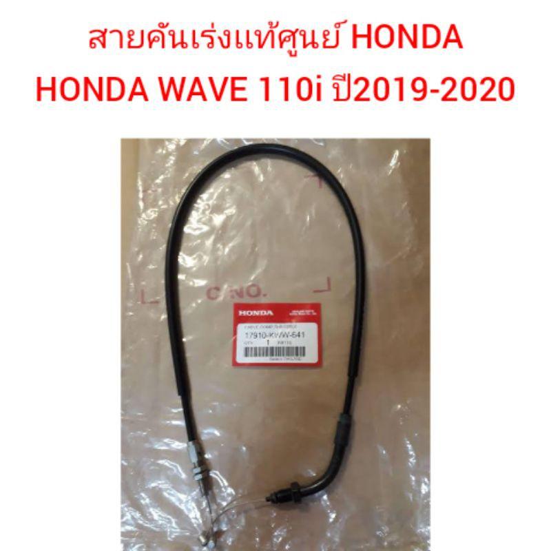 สายคันเร่งเเท้ศูนย์ HONDA  WAVE 110i ปี 2019-2020 รุ่นไฟหน้า LED