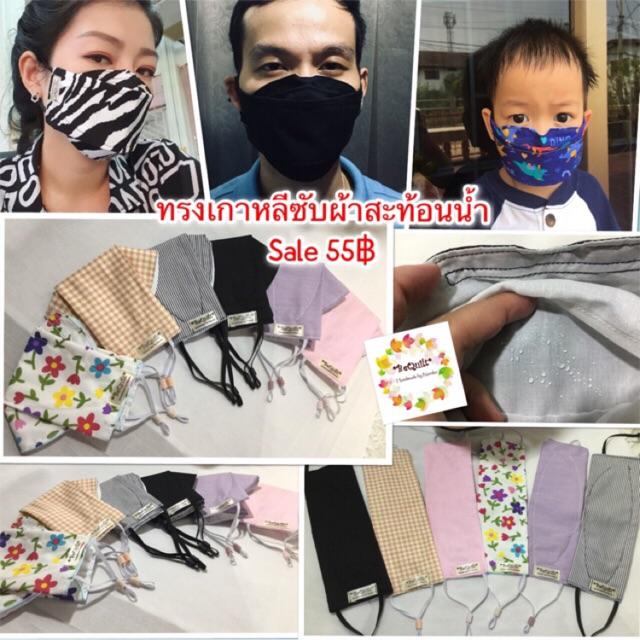 พร้อมส่งLot3 ของเด็ก ผ้าปิดจมูก หน้ากากผ้า แมสผ้าทรงเกาหลีผ้า3ชั้น ซับผ้าสะท้อนน้ำมีช่องใส่แผ่นกรอง และตัวปรับสาย