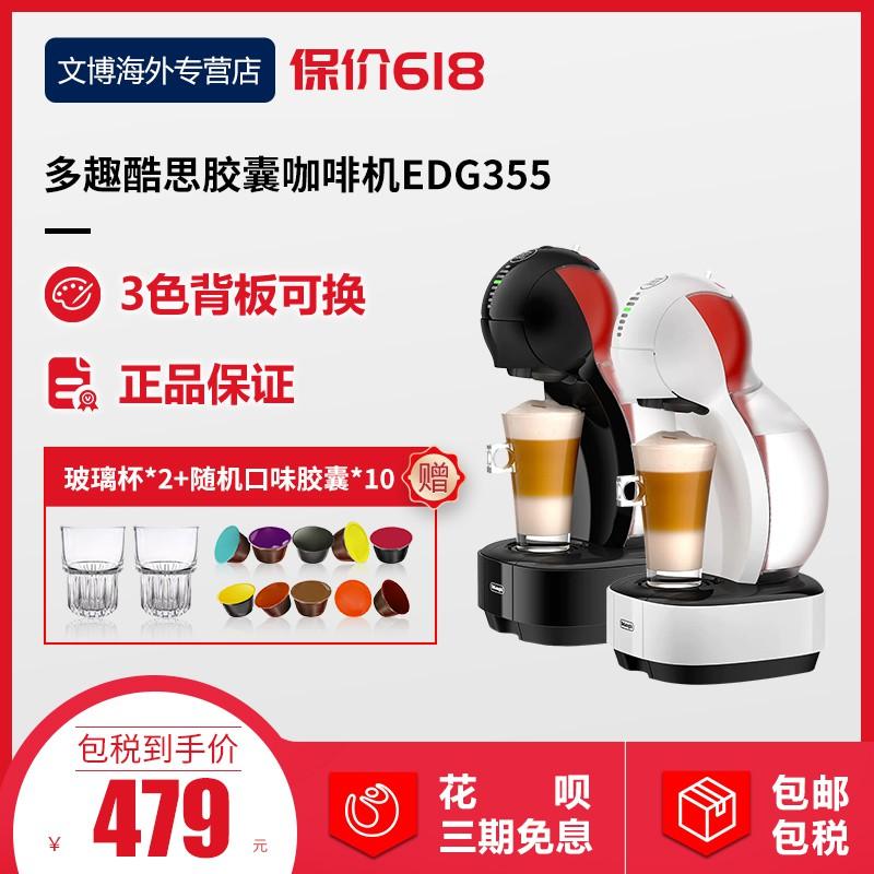❈♦▫นำเข้าจากยุโรป Dolce Gusto เครื่องชงกาแฟแคปซูลอัตโนมัติบ้านขนาดเล็กเครื่องทำฟองนมอัตโนมัติ
