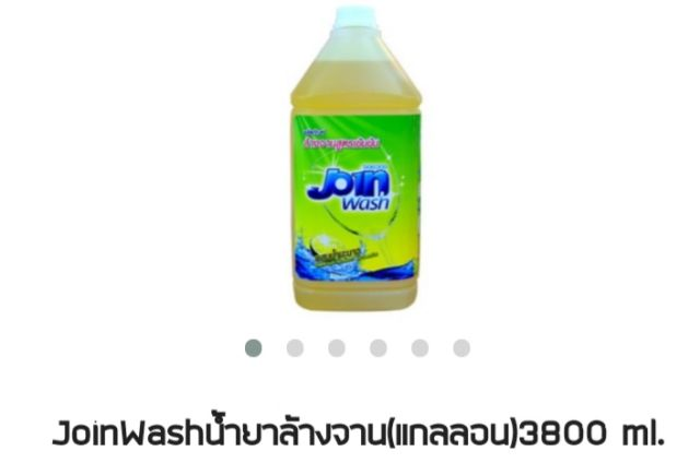 JoinWashน้ำยาล้างจาน(แกลลอน)3800