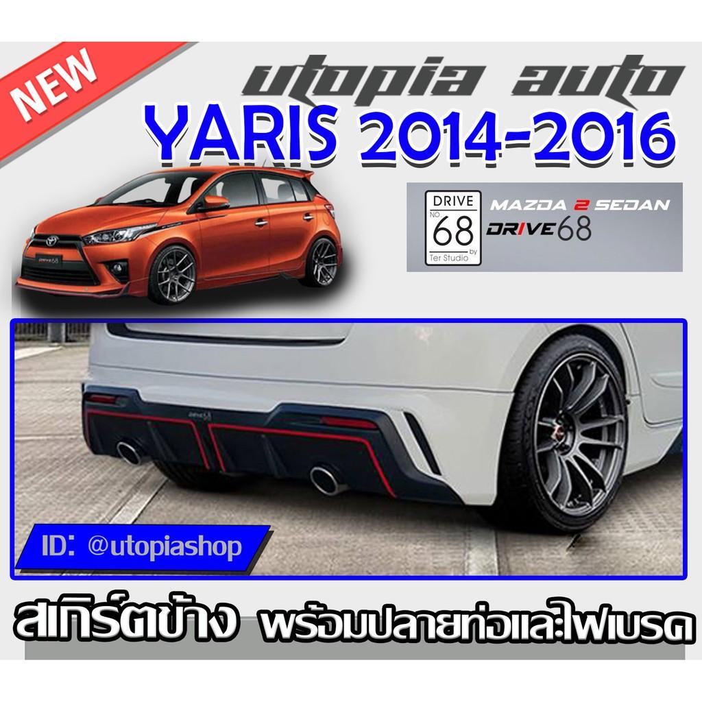 สเกิร์ตหลัง สำหรับ TOYOTA YARIS ปี 2013-2016 ลิ้นหลังพร้อมปลายท่อและไปเบรค ทรง DRIVE68 พลาสติก ABS งานดิบ ไม่ทำสี