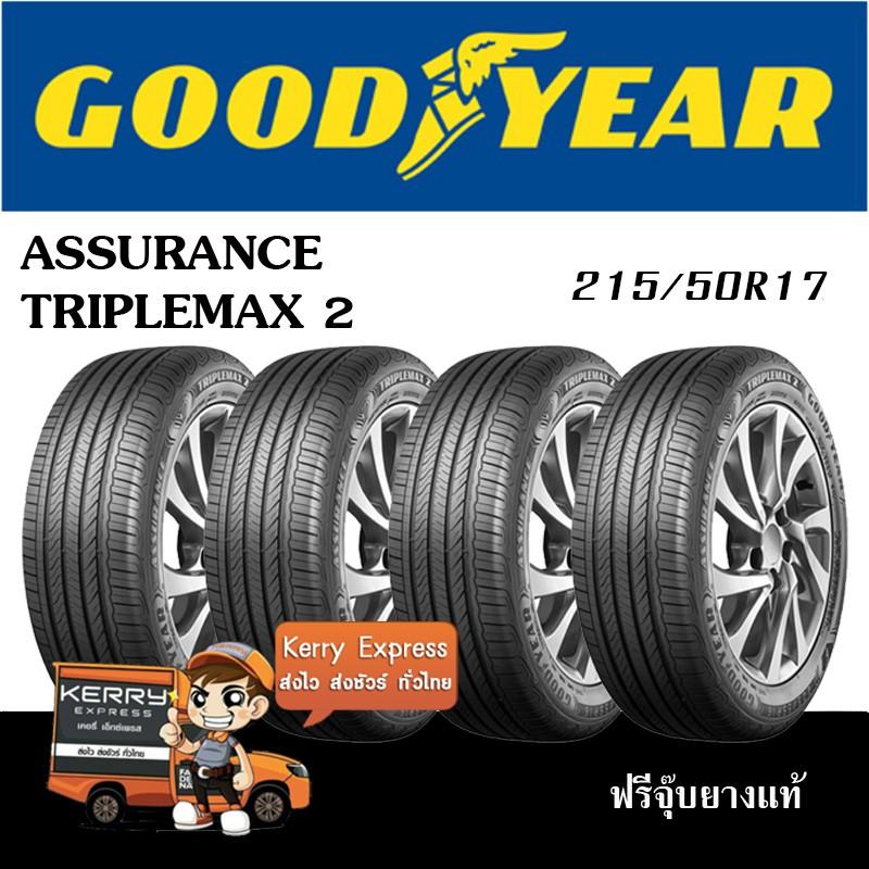 215/50R17 GOODYEAR ASSURANCE TRIPLEMAX2 ชุดยาง (ฟรีจุ๊บยางแท้)