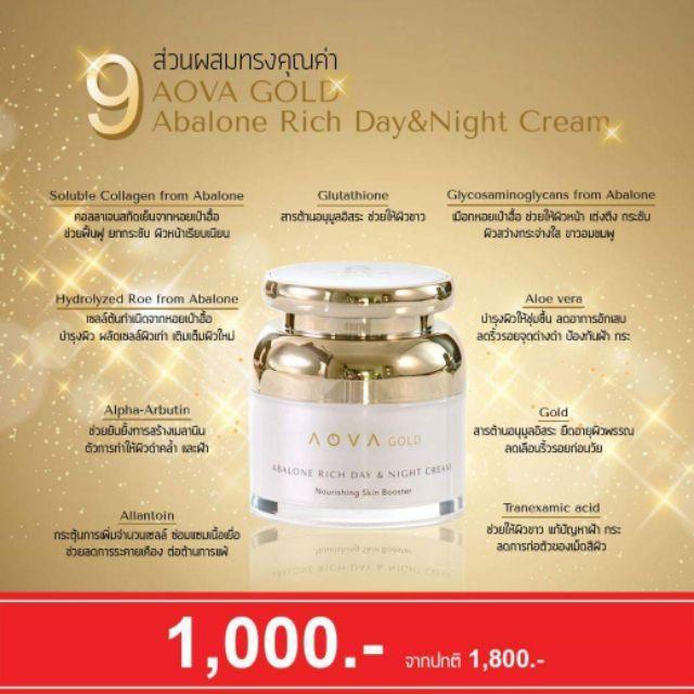 AOVA GOLD Abalone Rich Day&Night  Cream