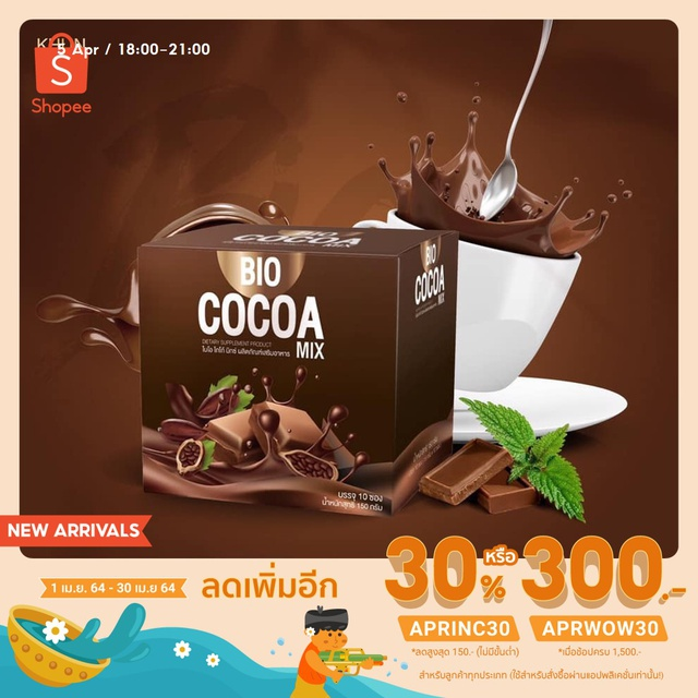 (เหลือ113฿ใส่โค้ดAPRINC30) ไบโอโกโก้มิกซ์ Bio Cocoa Mix By Khunchan ของเเท้ 100%