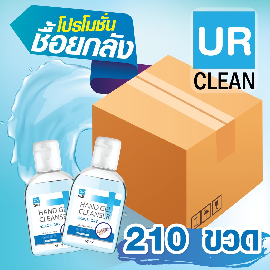 เจลล้างมือ ของแท้ UR CLEAN ขนาด 65 ml  มีแอลกอฮอล์ 77%  มี อย. เลขที่จดแจ้งอย่างถูกต้อง จำนวน 210 ขวด ( 1 ลัง)
